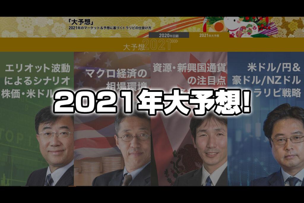 2021年のマーケット大予想!米ドル/円・豪ドル/NZドルの予想レンジ幅は?