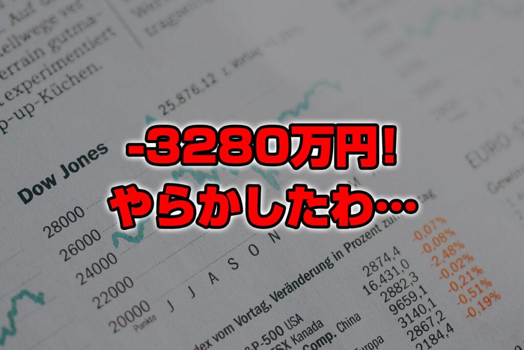 【投資報告】-3280万円!日経平均の売りで失敗!やらかしたわ・・・