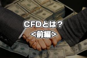 CFDとは?株価指数や商品に低コストに投資して、収益チャンスに変える《前編》