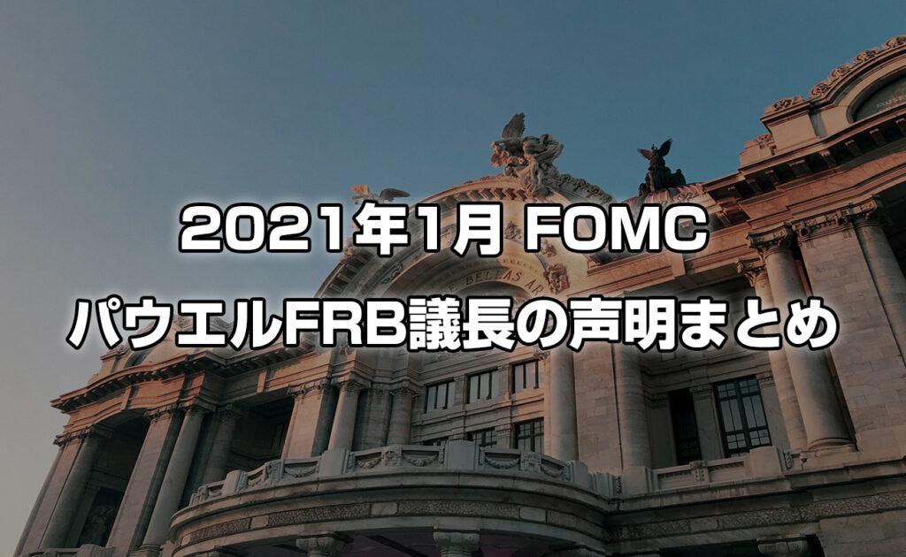 2021年1月のFOMCの内容は? ~ FOMC、FRBパウエル議長の声明まとめ