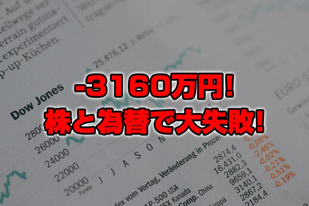 【投資報告】-3160万円!為替も株も売りを仕掛けて大失敗!