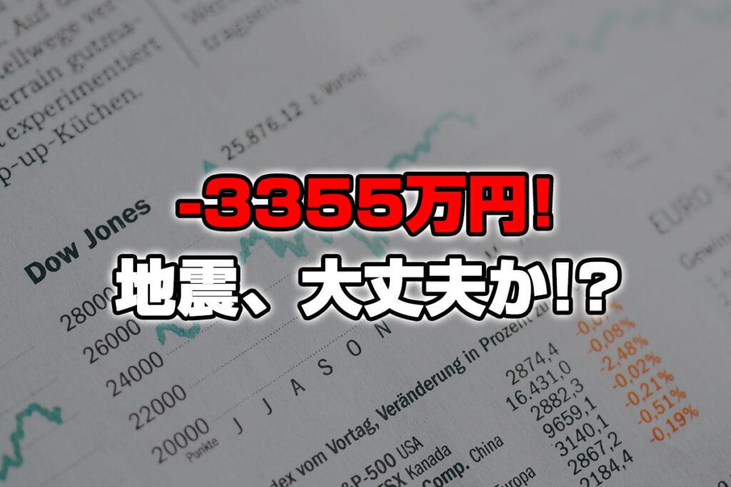 【投資報告】-3355万円!地震で株が急落しそうだけど大丈夫か!?