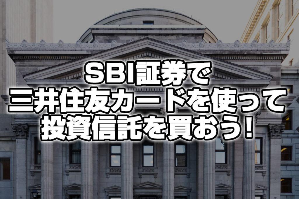 SBI証券と三井住友カードでお得に積み立て!SBI証券のポイント投資!