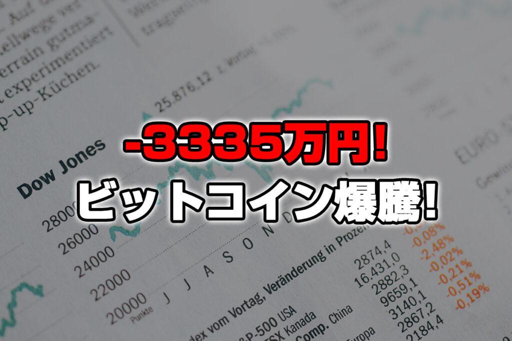 【投資報告】-3335万円!ビットコイン爆騰!全然乗れてないやつおる???