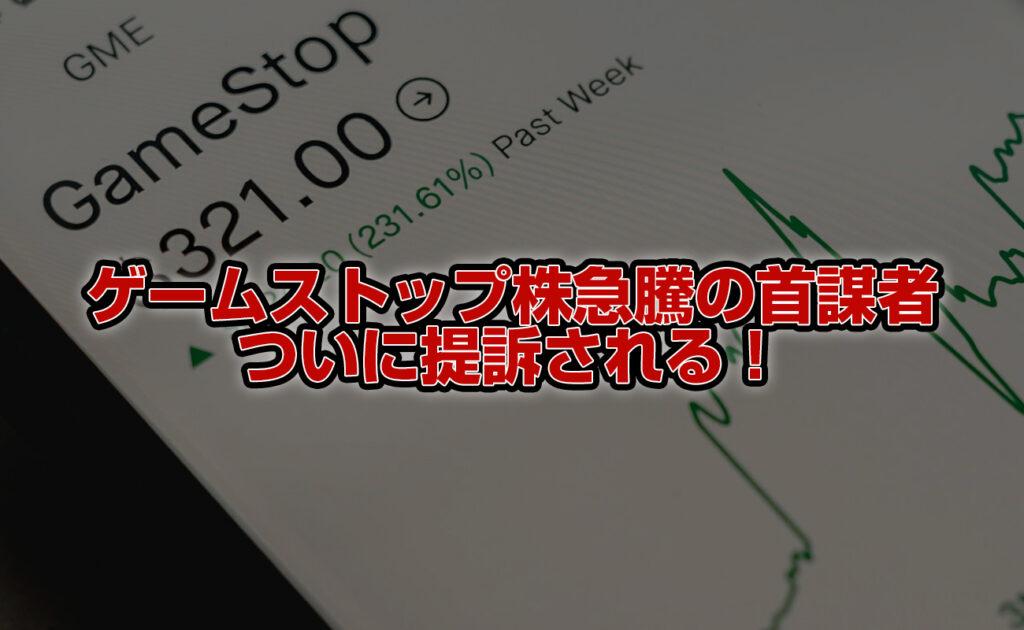 ゲームストップ株を買い煽った首謀者がついに提訴される!