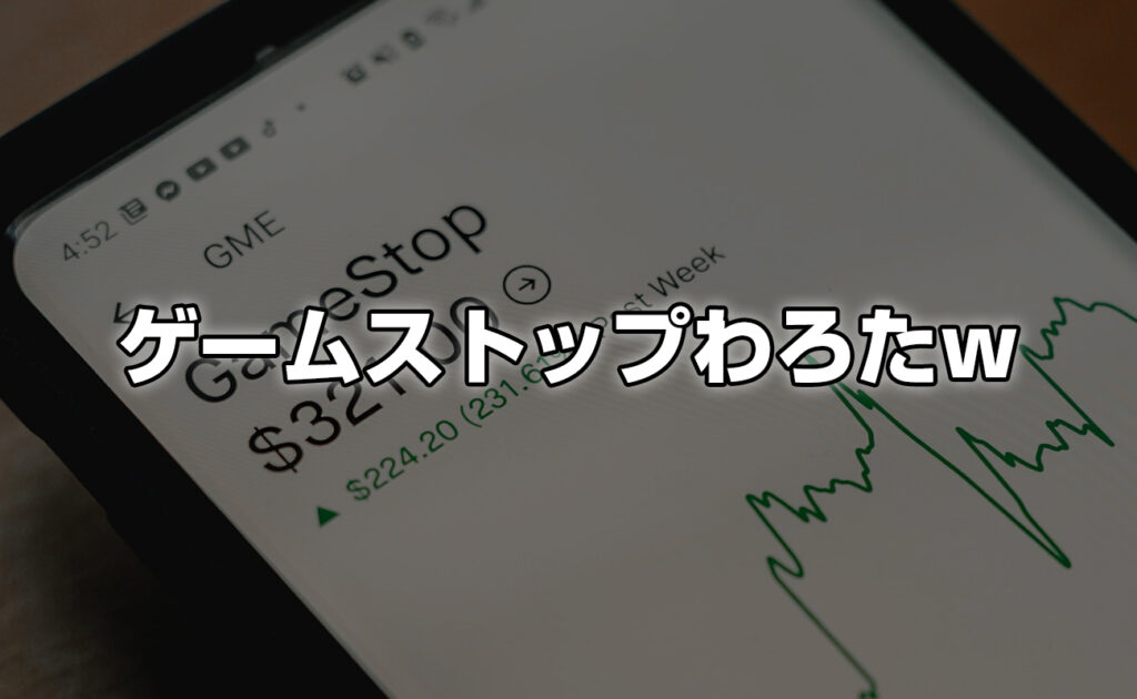 ゲームストップわろたw ~ ゲームストップの株価急騰の謎に迫る!