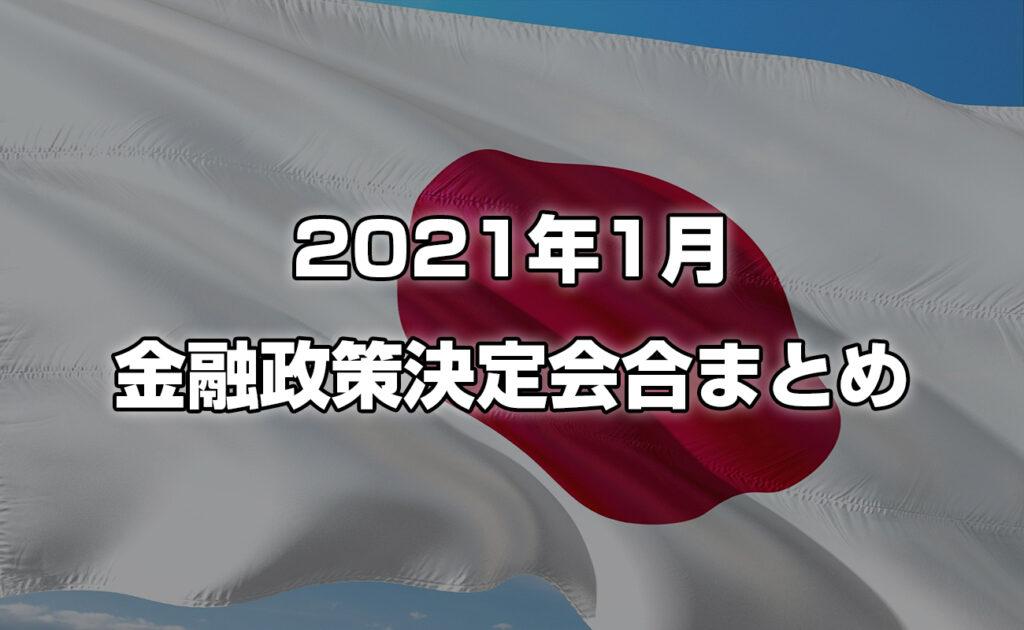 2021年1月の金融政策決定会合の内容は? ~ 金融政策決定会合のまとめ