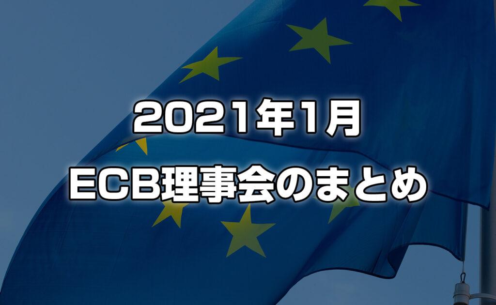 2021年1月のECB理事会の内容は? ~ ECB理事会のまとめ