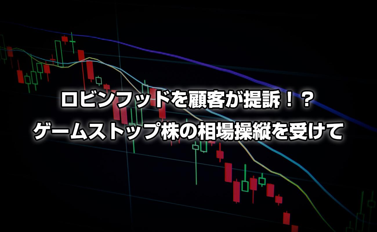 株 ゲーム ストップ