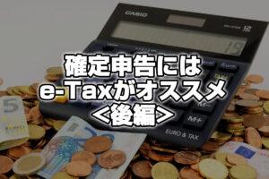 投資は確定申告が必要なの?オススメの電子申請(e-Tax)と税金について《後編》