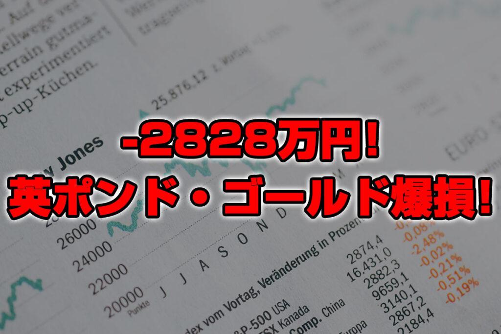 【投資報告】-2828万円!英ポンドとゴールド爆損中!今週のFOMCはプチショックが起こる!?