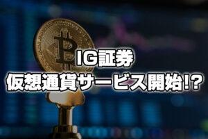 IG証券が暗号資産(仮想通貨)取引業協会に参入!ノックアウトオプションで取引できるとどうなる?