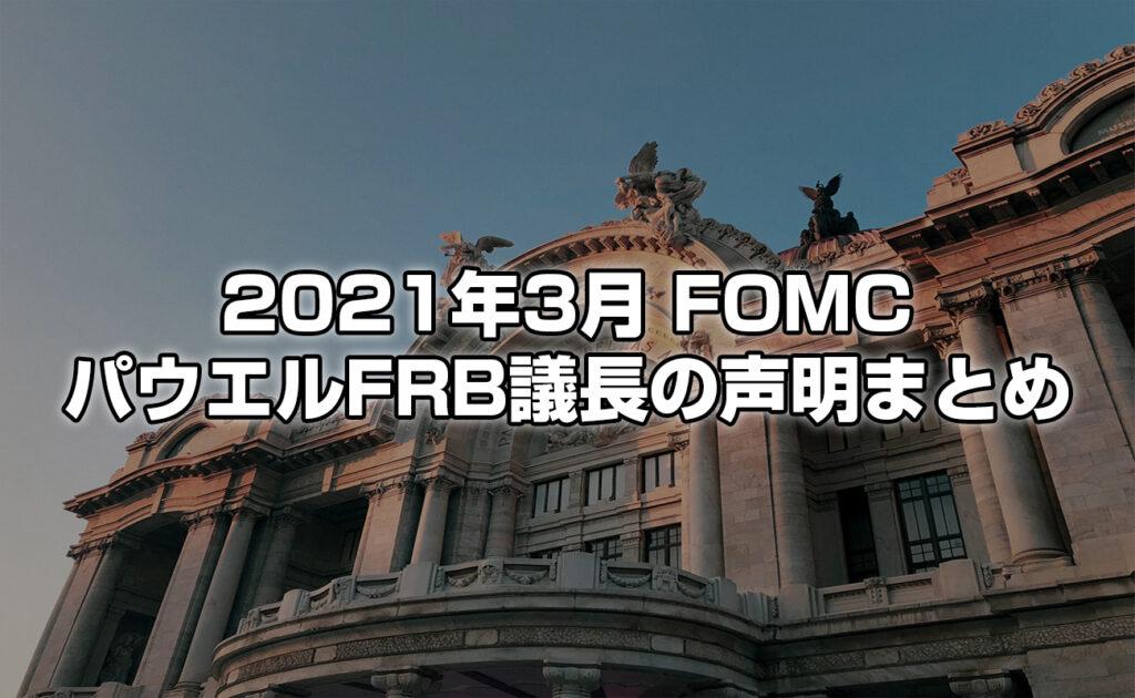 2021年3月のFOMCの内容は? ~ FOMC、FRBパウエル議長の声明まとめ