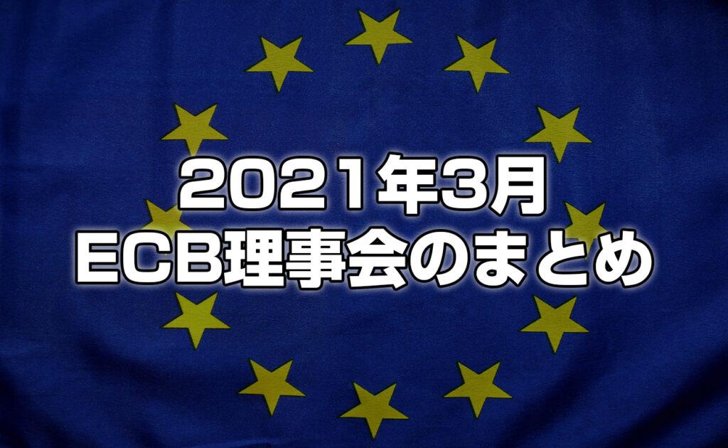 2021年3月のECB理事会の内容は? ~ ECB理事会のまとめ