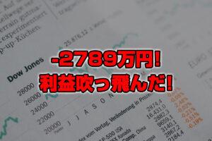 【投資報告】-2789万円!!株をガチ買いしたら急落!利益が吹っ飛んだ!!!