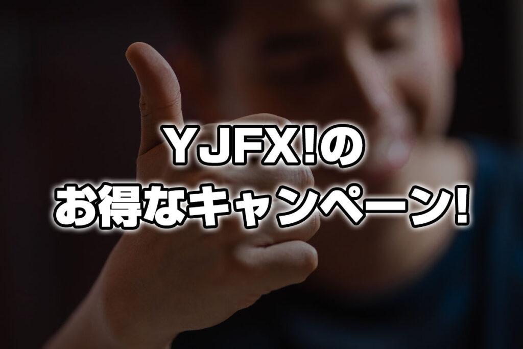 最大2万円が貰える!YJFX!を使いこなしてお得にFXトレードを始めよう