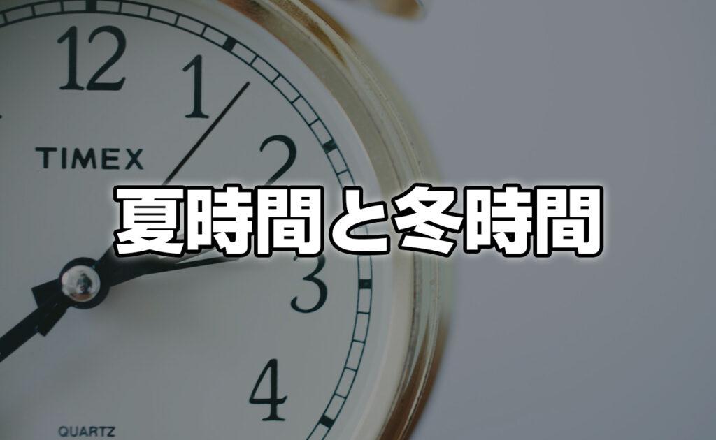 日本では馴染みのない夏時間と冬時間について