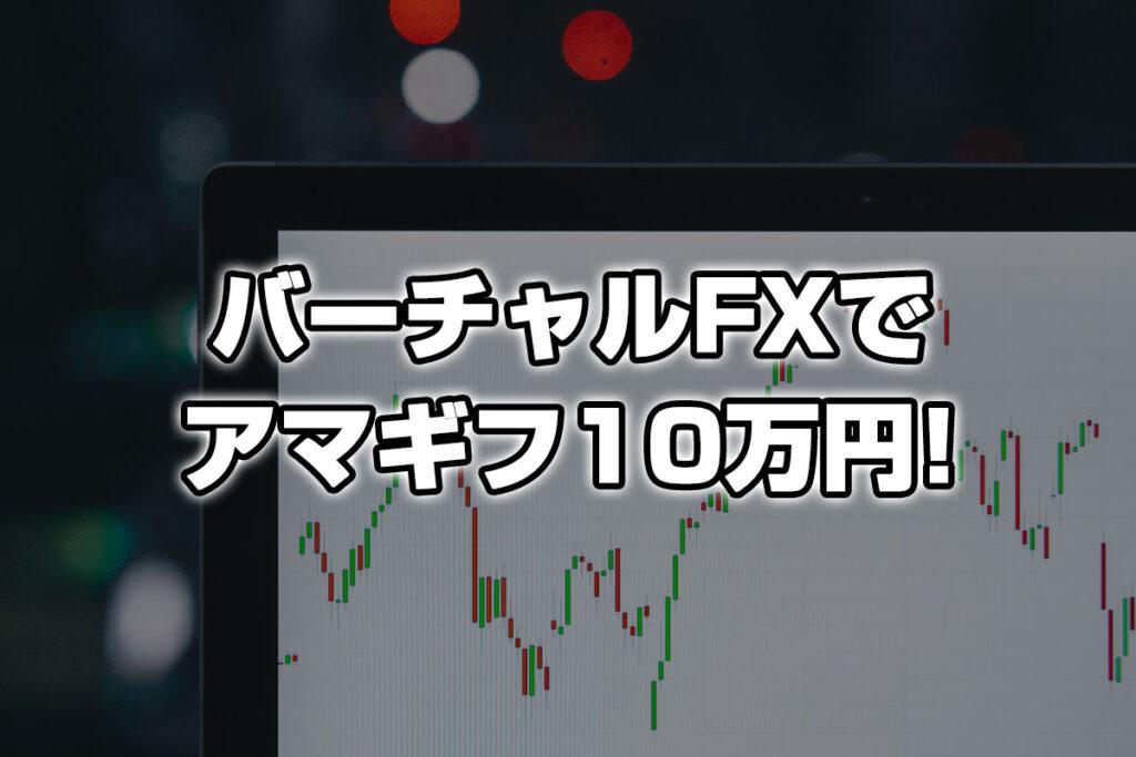 バーチャルFXコンテスト開催!デモトレードで優勝賞品10万円分を狙え!