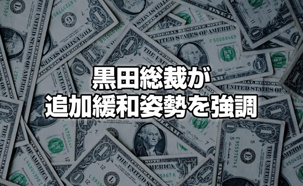 日本の長期金利引き下げ!?新たな付利制度導入で追加緩和の姿勢を強化!