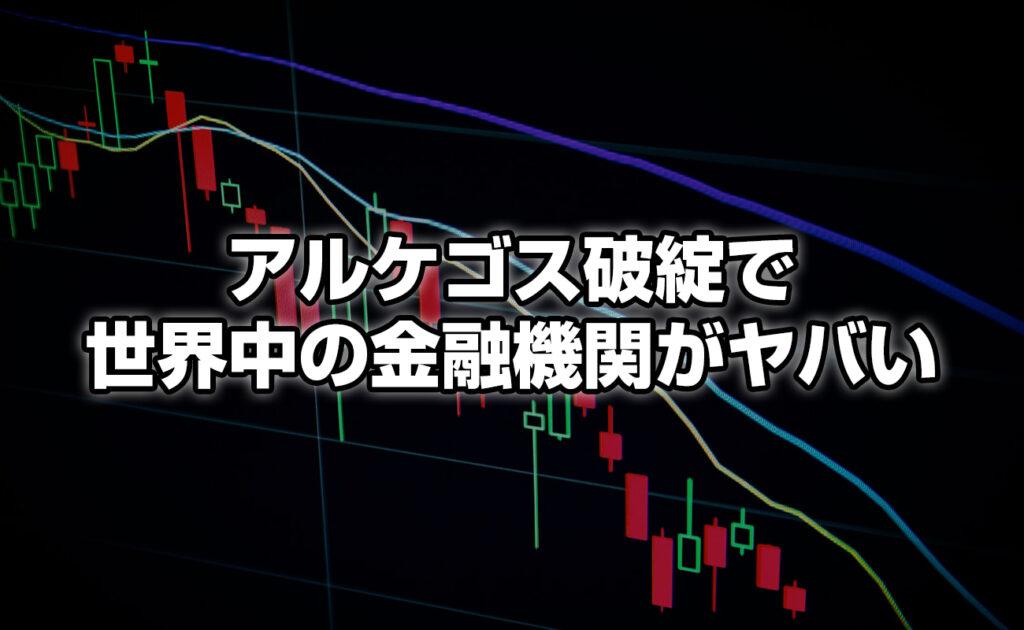 世界の金融機関が100億ドルの損失!?アルケゴス問題について