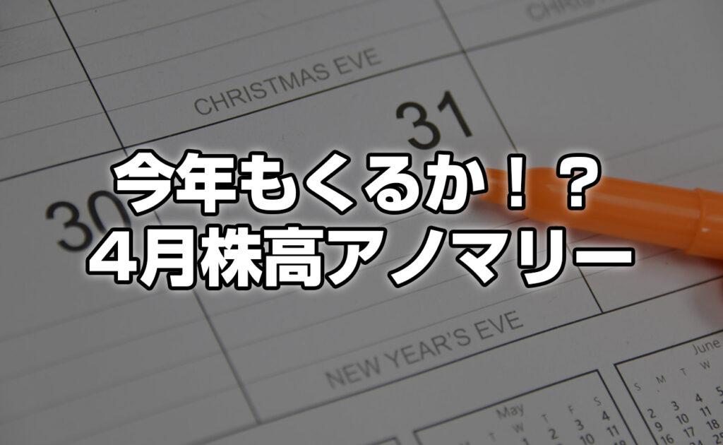 """今年もくるか!?4月の""""株高アノマリー"""""""