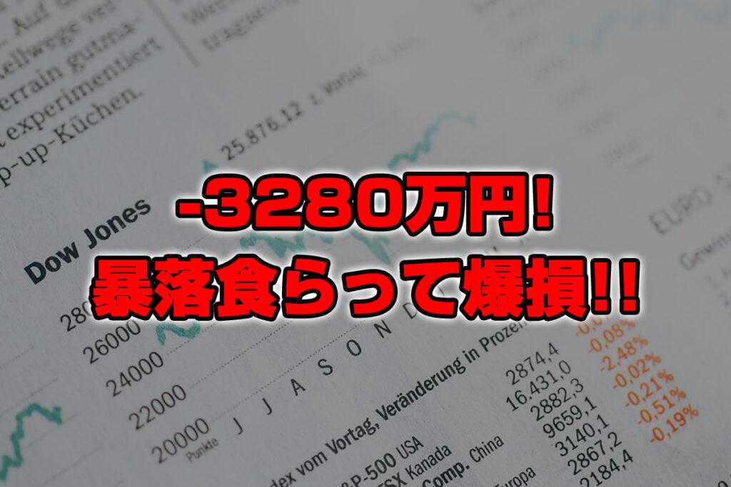 【投資報告】-3280万円!日経平均暴落をまともに食らって爆損!!