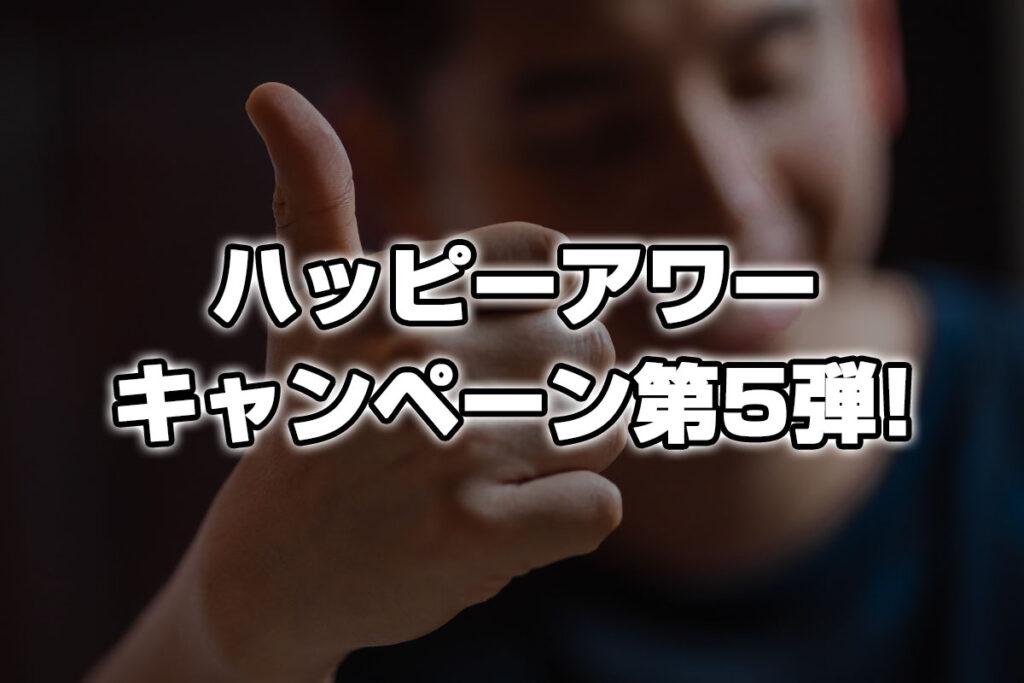 【2021年3月〜】みんなのFXのスプレッド縮小!ハッピーアワーキャンペーン第5弾!