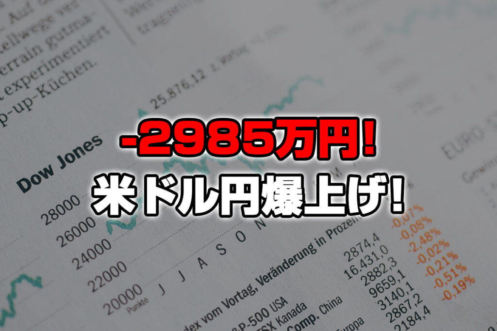 【投資報告】-2985万円!米ドル円爆上げ!売りのチャンス到来か!?