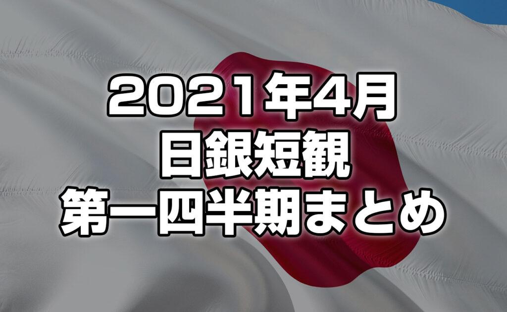 2021年4月 日銀短観 第一四半期のまとめ