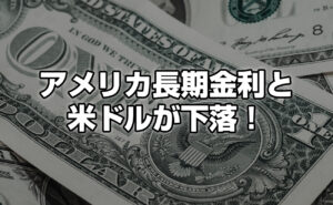 アメリカ10年国債利回り・米ドルが下落!~パウエルFRB議長のハト派発言を受けて