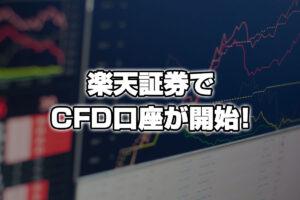 【2021年開始】楽天証券のCFDってどうなの?MT4でトレードできるCFD口座
