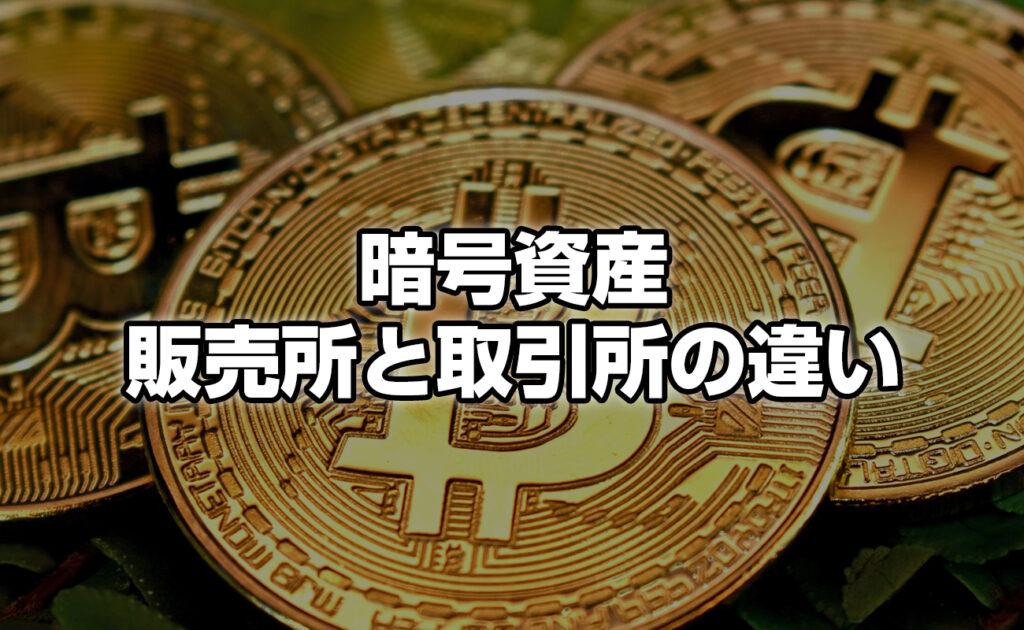 【ややこしい】暗号資産(仮想通貨)の販売所と取引所~特徴とメリットデメリット