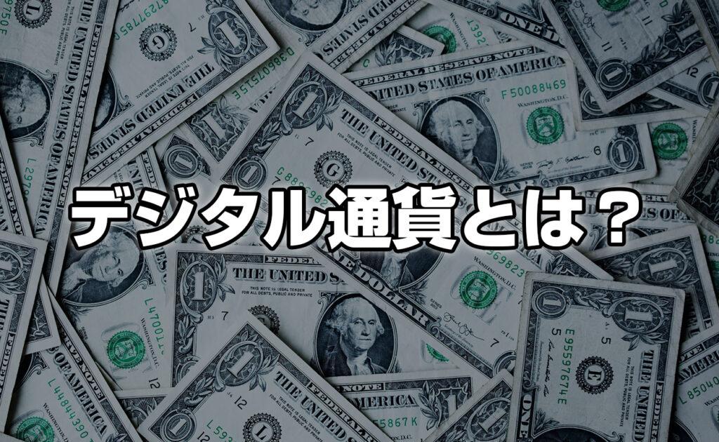デジタル通貨とは?~暗号資産、電子マネーとどう違うの?