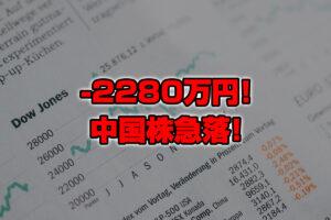 【投資報告】-2280万円!中国株急落!良いとこで買えたと思ったのに!