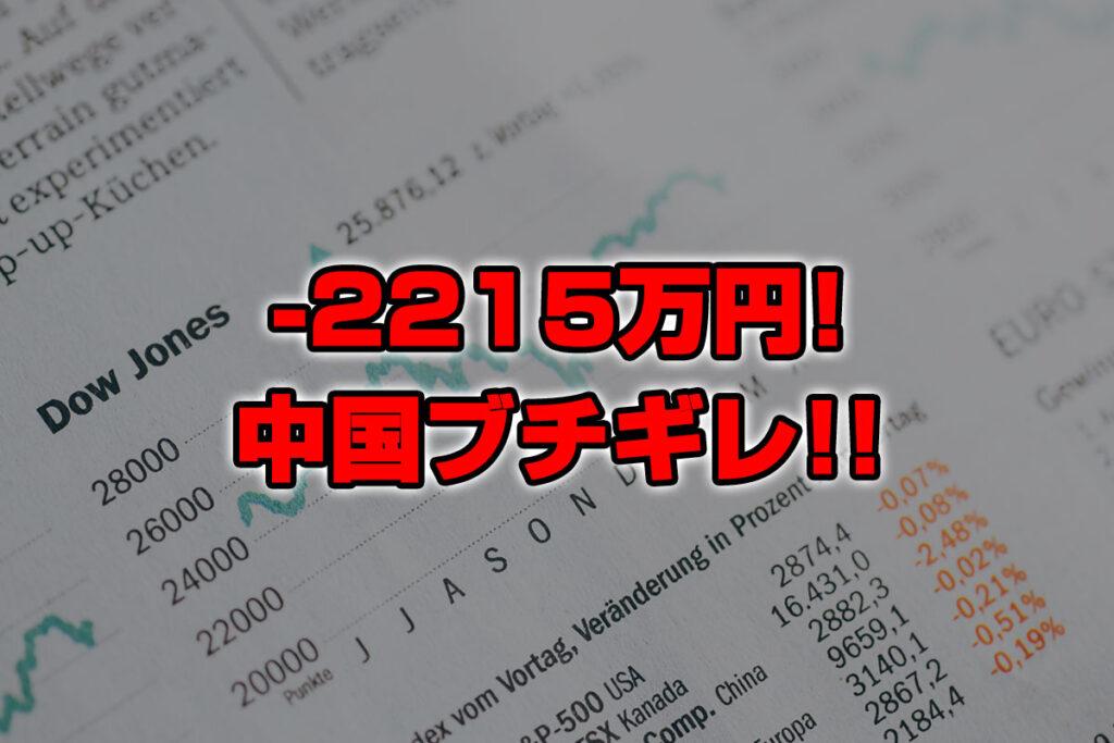 【投資報告】-2215万円!中国が日本とアメリカにブチギレ!