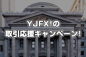 最大20,000円がもらえる!?YJFX!の取引応援キャンペーン!