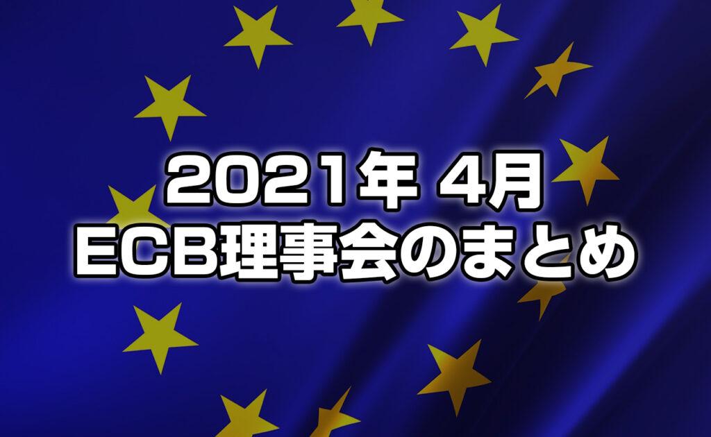2021年4月のECB理事会の内容は? ~ ECB理事会のまとめ