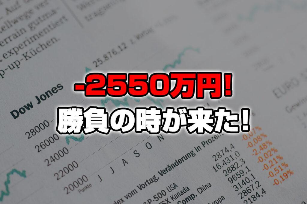 【投資報告】-2550万円!勝負の時が来た!株をガンガン買う!!