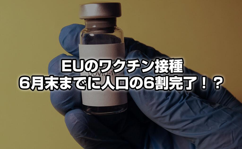 EUの本気!?6月末までにEU圏の人口過半数にワクチン接種するってよ!