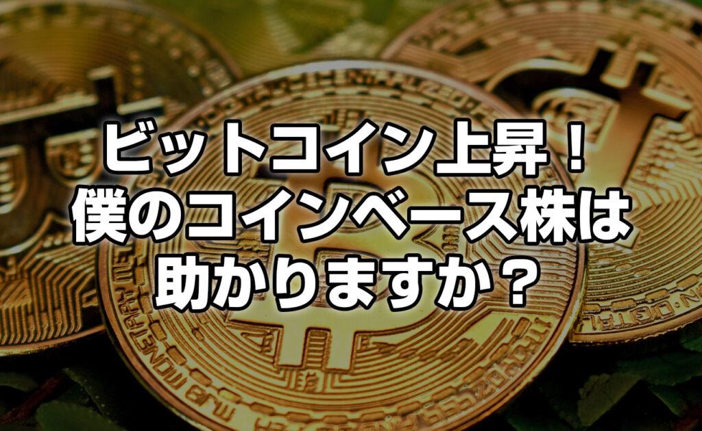 久々にビットコインが急上昇!テスラの決算が影響?僕のコインベース株は助かるぽ?