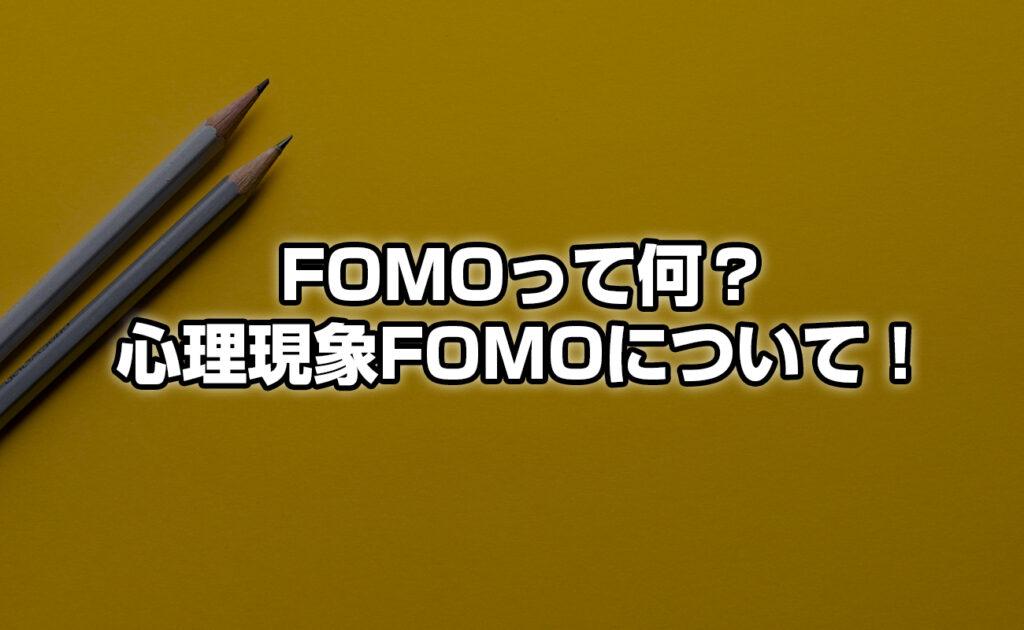 FOMOとは?~ビッグウェーブに乗れない恐怖FOMOについて