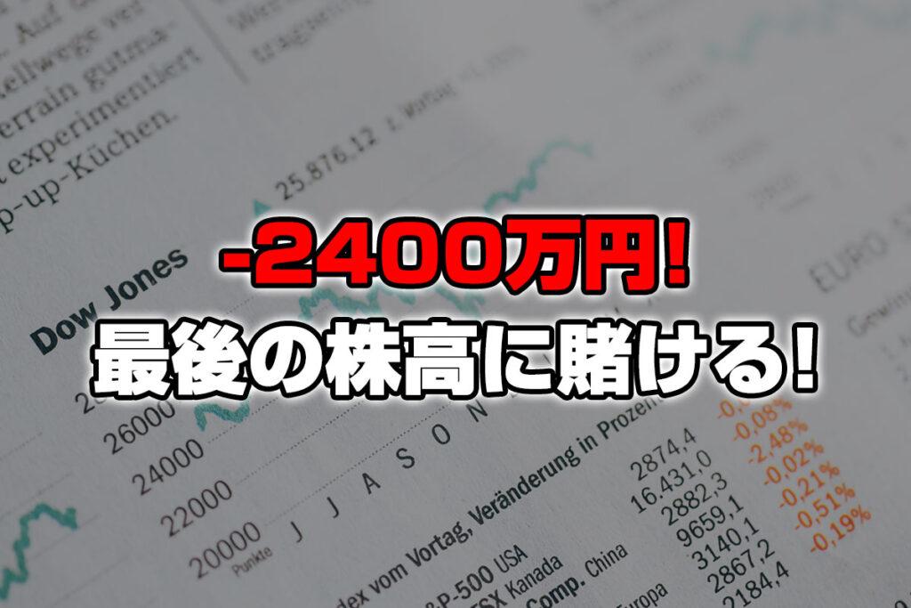 【投資報告】-2400万円!最後の株高に賭けて勝負だ!!!