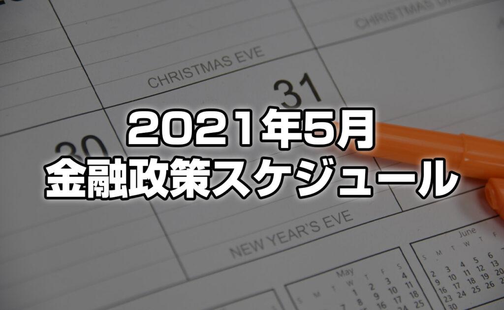2021年5月の金融政策スケジュール