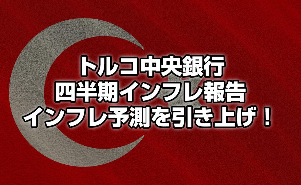 トルコの金融引き締めは継続!インフレ予測が引き上げられたぞ!