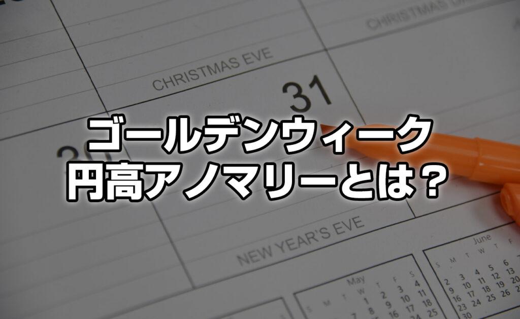 ゴールデンウィーク円高アノマリー ~ なぜゴールデンウィークは円高になりやすいのか?