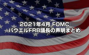 2021年4月のFOMCの内容は? ~ FOMC、FRBパウエル議長の声明まとめ