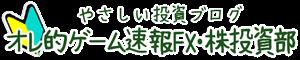 オレ的ゲーム速報JIN FX・株投資部ブログ
