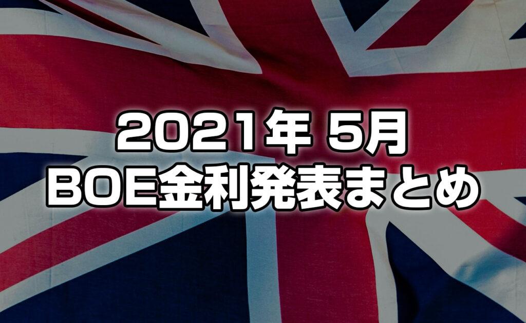 2021年5月 イギリスBOE金利発表のまとめ