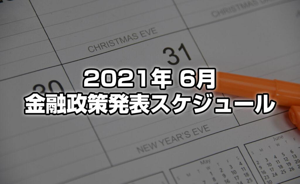 2021年6月の金融政策発表スケジュール