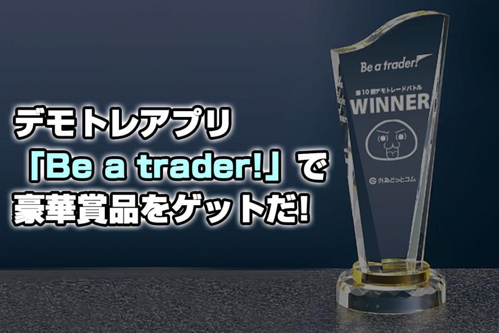 優勝賞品は特製トロフィー!外為どっとコムのFXデモトレードアプリ「Be a trader!」でトレードバトル!